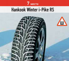 Hankook Winter i-Pike RS